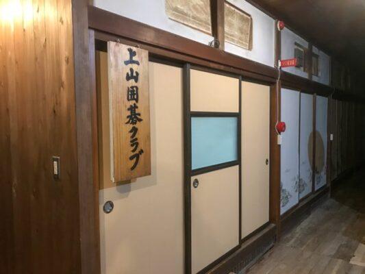 上山囲碁クラブ