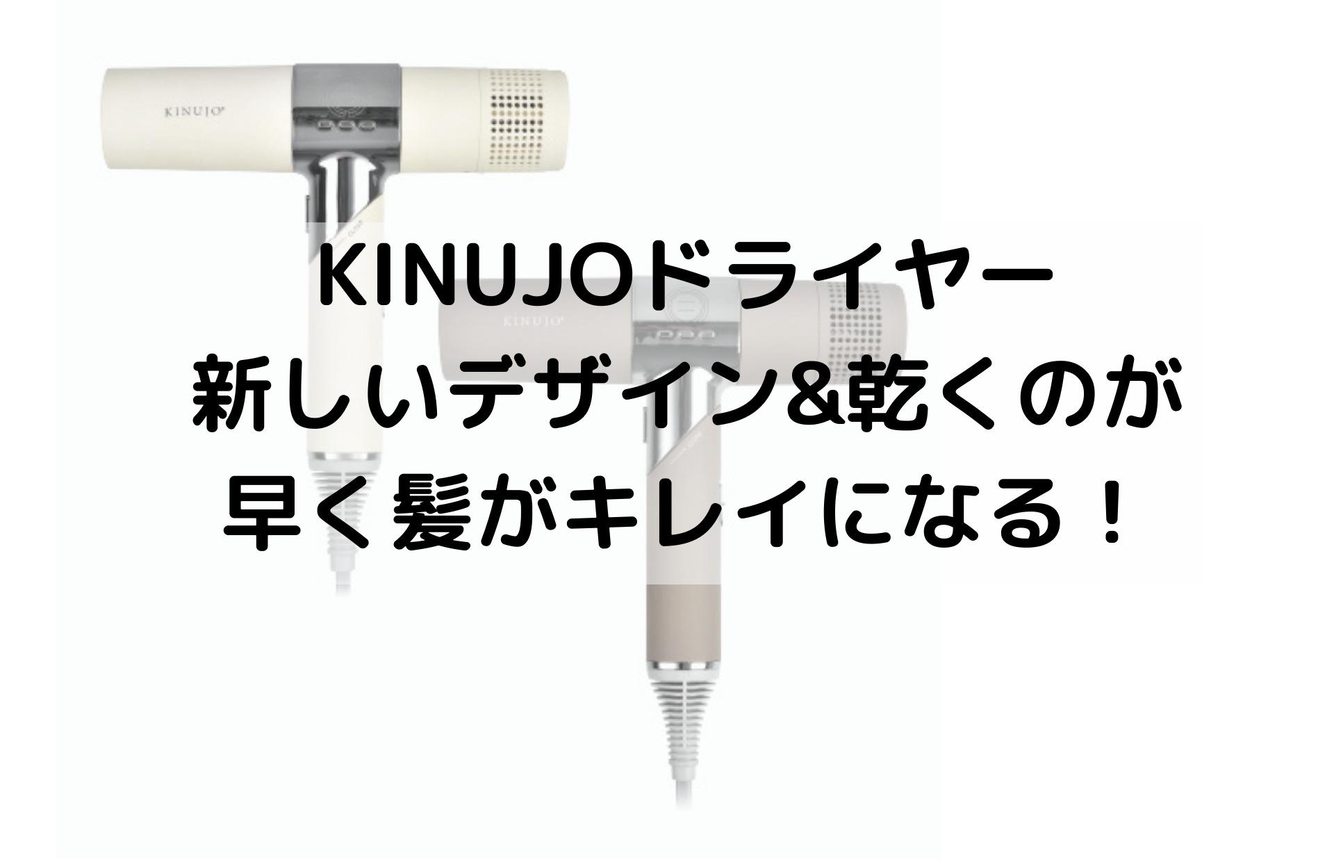 KINUJOドライヤー 新しいデザイン&乾くのが早く髪がキレイになる!