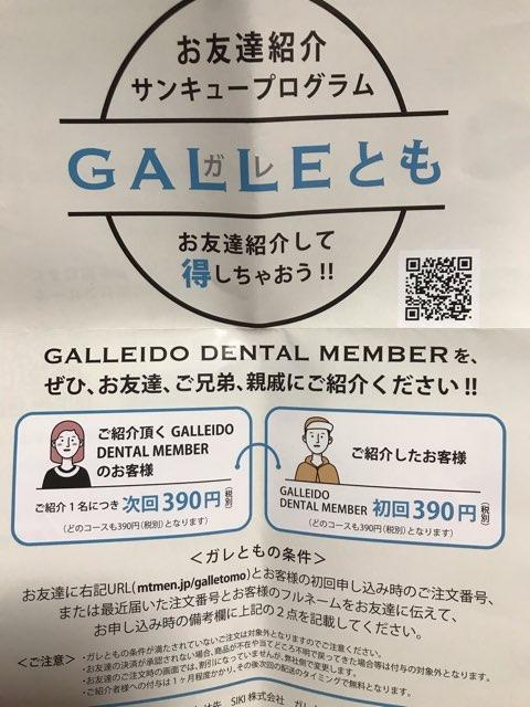 GALLEとも