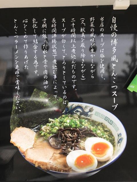 自慢の博多風とんこつスープ