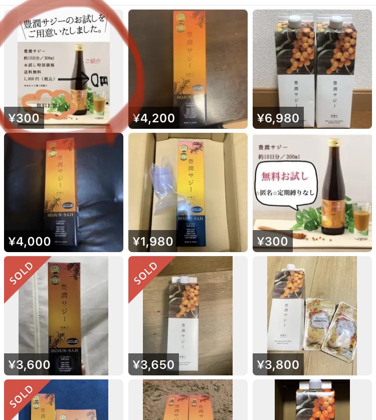 メルカリで300mlが300円!1番最安!