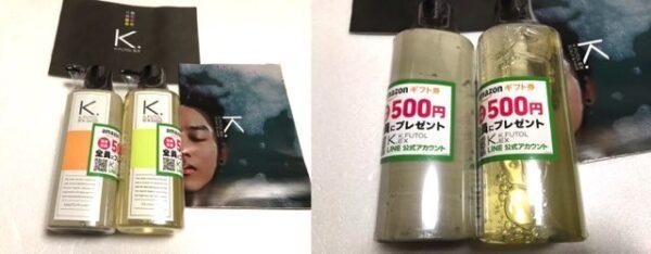 毛を太くするケフトルEXアミノシャンプーと泥スカルプコンディショナーを実際に使った本音レビュー