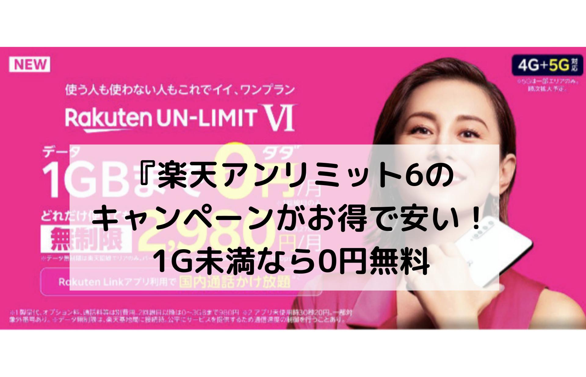楽天アンリミット6のキャンペーンがお得で安い!1G未満なら0円無料