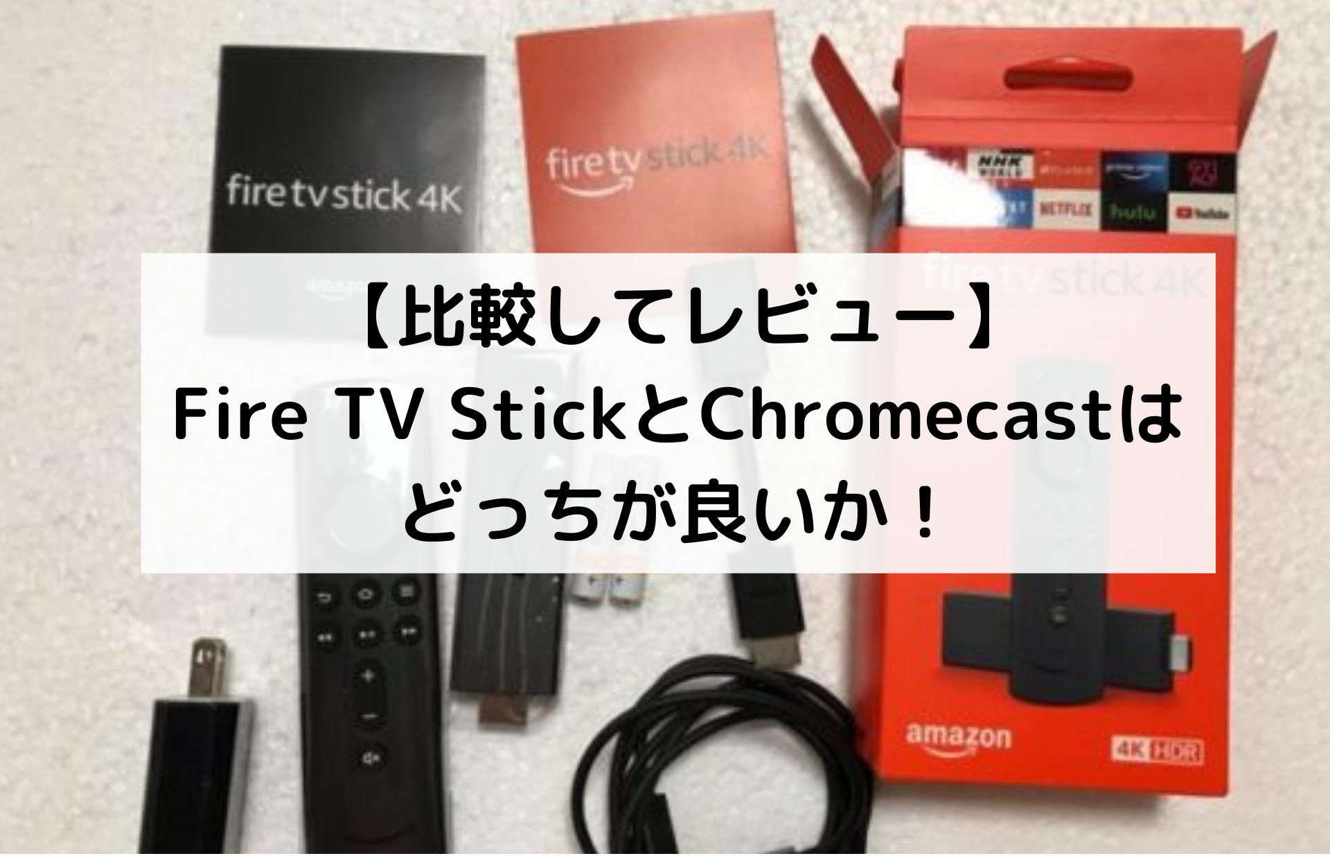 【比較してレビュー】Fire TV StickとChromecastはどっちが良いか!